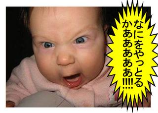 叱る赤ちゃん.png
