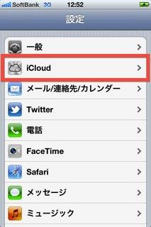 icloud1.jpg